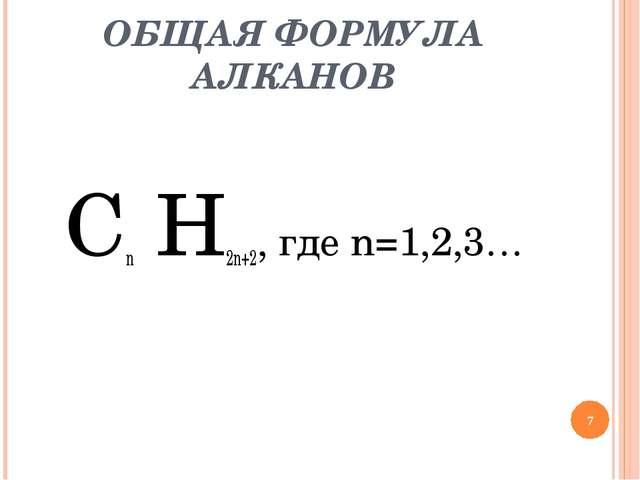 ОБЩАЯ ФОРМУЛА АЛКАНОВ Сn H2n+2, где n=1,2,3…