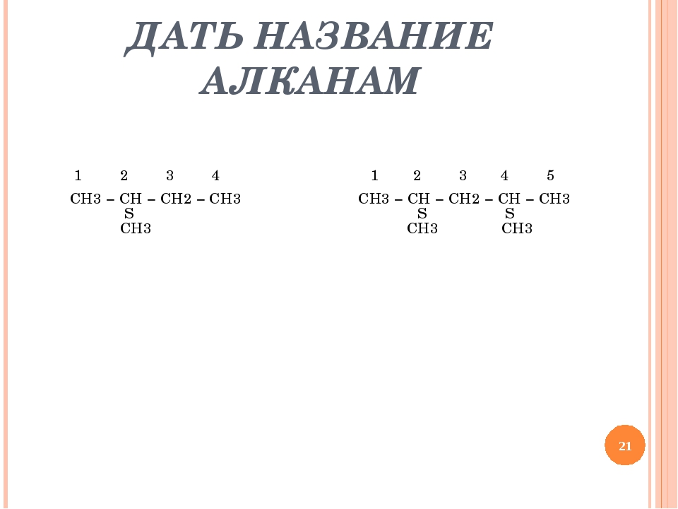 ДАТЬ НАЗВАНИЕ АЛКАНАМ 1 2 3 4 1 2 3 4 5 CH3 − CH − CH2 − CH3 CH3 − CH − CH2 −...