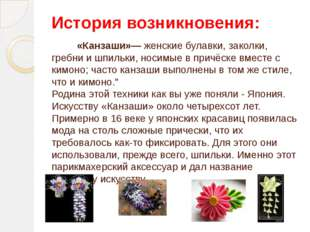 История возникновения: «Канзаши»— женские булавки, заколки, гребни и шпильки,