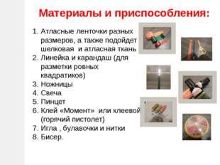 Материалы и приспособления: Атласные ленточки разных размеров, а также подойд