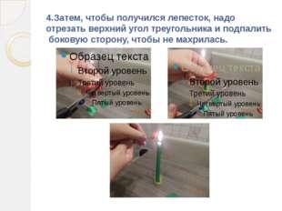 4.Затем, чтобы получился лепесток, надо отрезать верхний угол треугольника и
