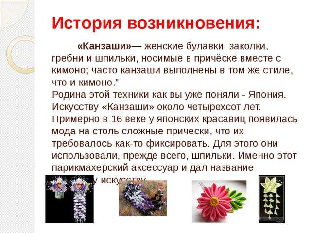 История возникновения: «Канзаши»— женские булавки, заколки, гребни и шпильки,...