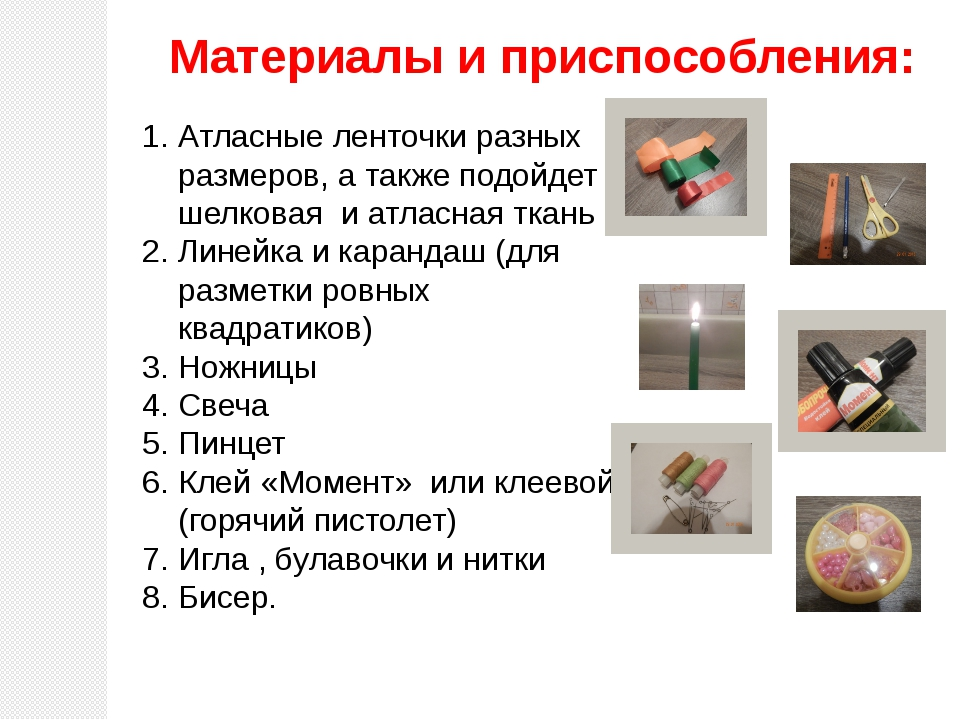 Материалы и приспособления: Атласные ленточки разных размеров, а также подойд...