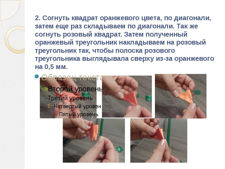 2. Согнуть квадрат оранжевого цвета, по диагонали, затем еще раз складываем п...
