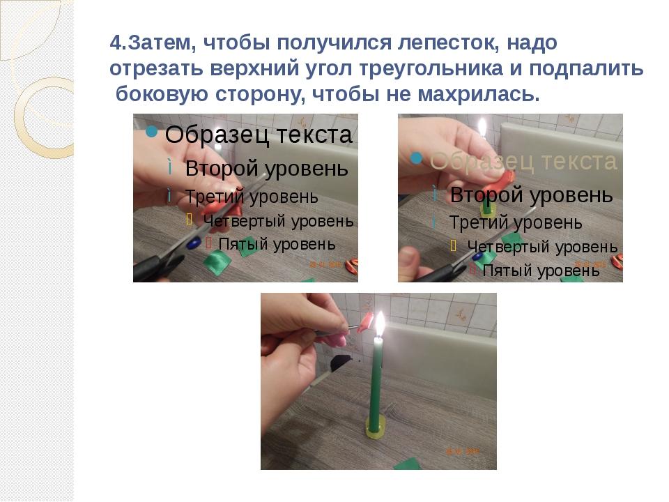 4.Затем, чтобы получился лепесток, надо отрезать верхний угол треугольника и...