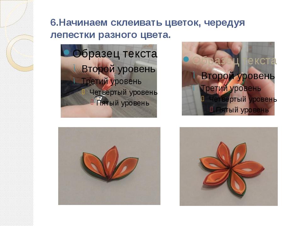 6.Начинаем склеивать цветок, чередуя лепестки разного цвета.