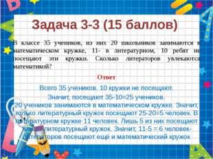 Задача 3-3 (15 баллов) В классе 35 учеников, из них 20 школьников занимаются