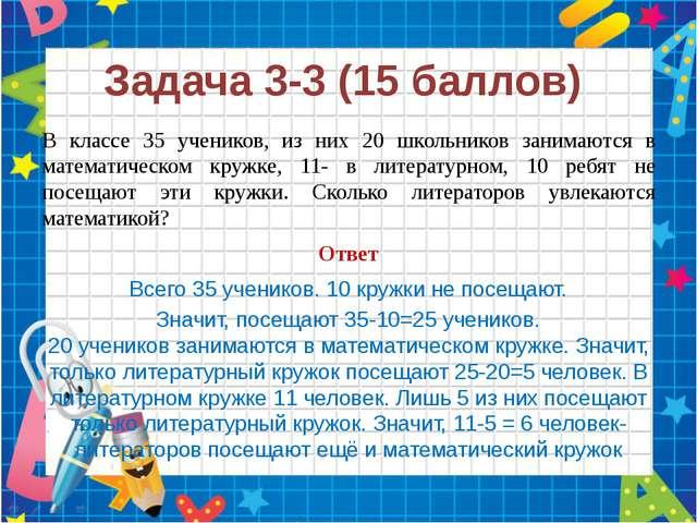 Задача 3-3 (15 баллов) В классе 35 учеников, из них 20 школьников занимаются...