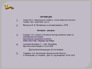 литература 1. Супрун М.Н. «Архангельск в войне»,статьяИзвестия Русского Север