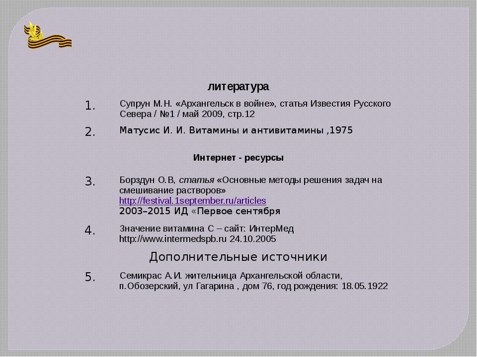 литература 1. Супрун М.Н. «Архангельск в войне»,статьяИзвестия Русского Север...