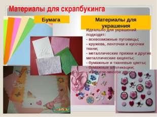 Материалы для скрапбукинга Бумага Материалы для украшения Идеально для украше