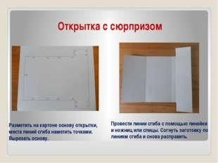 Открытка с сюрпризом Разметить на картоне основу открытки, места линий сгиба