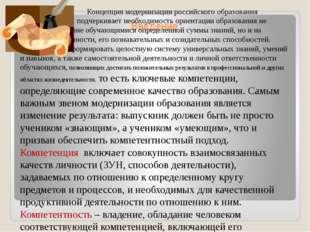 Введение Концепция модернизации российского образования подчеркивает необходи