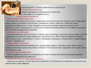 А.В.Хуторской выделяет 7 ключевых образовательных компетенций: Ценностно-смы