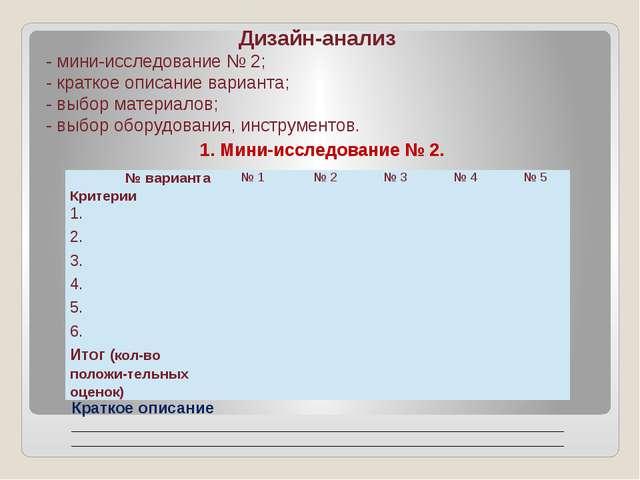 Дизайн-анализ - мини-исследование № 2; - краткое описание варианта; - выбор м...