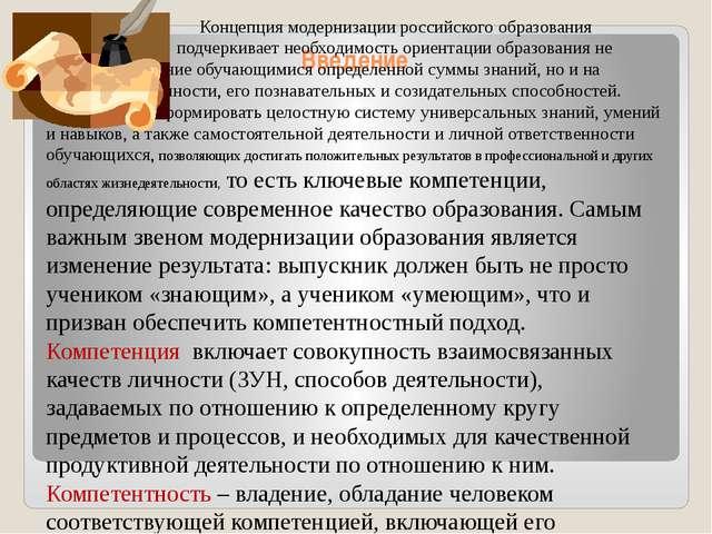 Введение Концепция модернизации российского образования подчеркивает необходи...