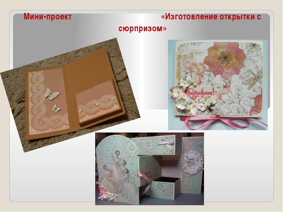 Мини-проект «Изготовление открытки с сюрпризом»