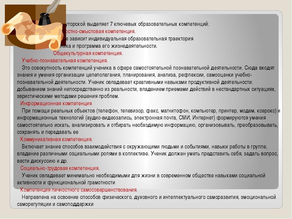 А.В.Хуторской выделяет 7 ключевых образовательных компетенций: Ценностно-смы...