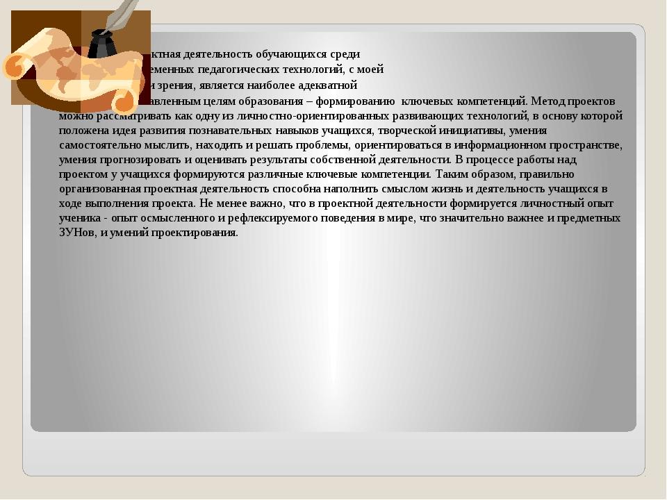 Проектная деятельность обучающихся среди современных педагогических технолог...