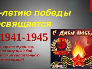 70-летию победы посвящается 1941-1945 Вставай, страна огромная, Вставай на с