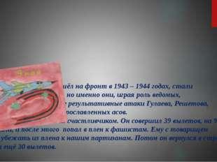 . Единицы из тех, кто пришёл на фронт в 1943 – 1944 годах, стали Героями Сов