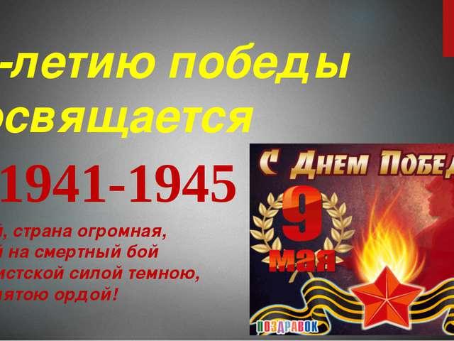 70-летию победы посвящается 1941-1945 Вставай, страна огромная, Вставай на с...