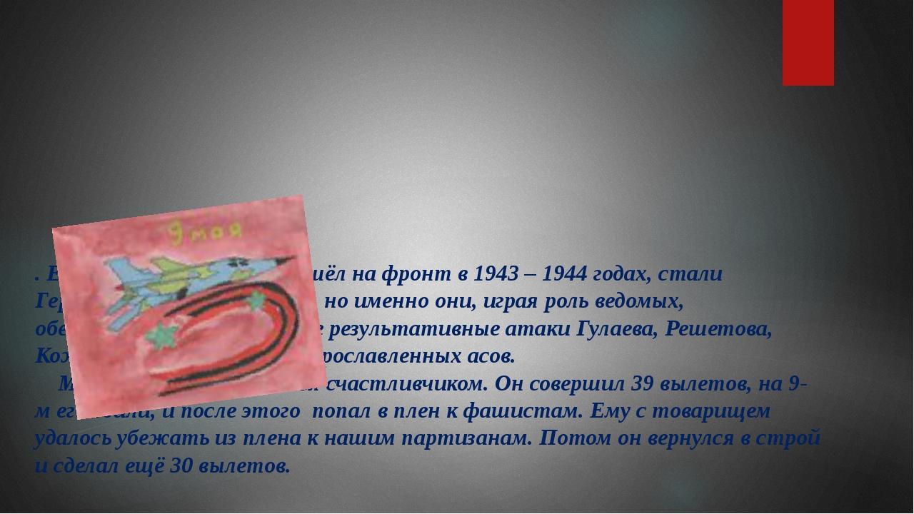 . Единицы из тех, кто пришёл на фронт в 1943 – 1944 годах, стали Героями Сов...