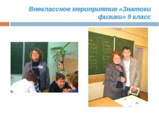Внеклассное мероприятие «Знатоки физики» 9 класс