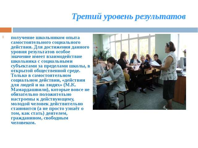 Третий уровень результатов получение школьником опыта самостоятельного социал...
