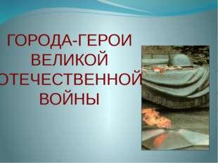 Используемые источники: http://post.kards.qip.ru/images/postcard/ea/de/936317