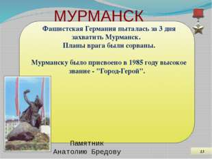 МУРМАНСК Фашистская Германия пыталась за 3 дня захватить Мурманск. Планы вра