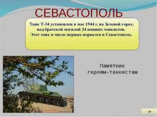 СЕВАСТОПОЛЬ Танк Т-34 установлен в мае 1944 г. на Зеленой горке, над братско