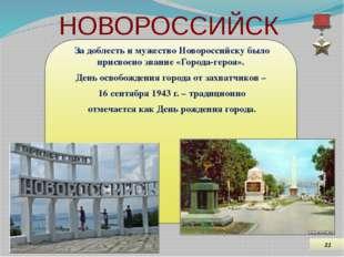 НОВОРОССИЙСК За доблесть и мужество Новороссийску было присвоено звание «Гор