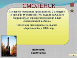 СМОЛЕНСК Смоленское сражение продолжалось 2 месяца: с 10 июля по 10 сентября