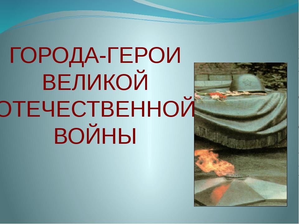 Используемые источники: http://post.kards.qip.ru/images/postcard/ea/de/936317...