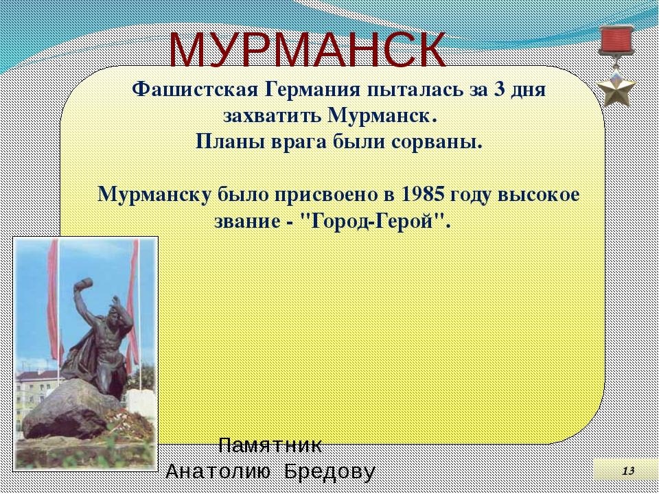 МУРМАНСК Фашистская Германия пыталась за 3 дня захватить Мурманск. Планы вра...