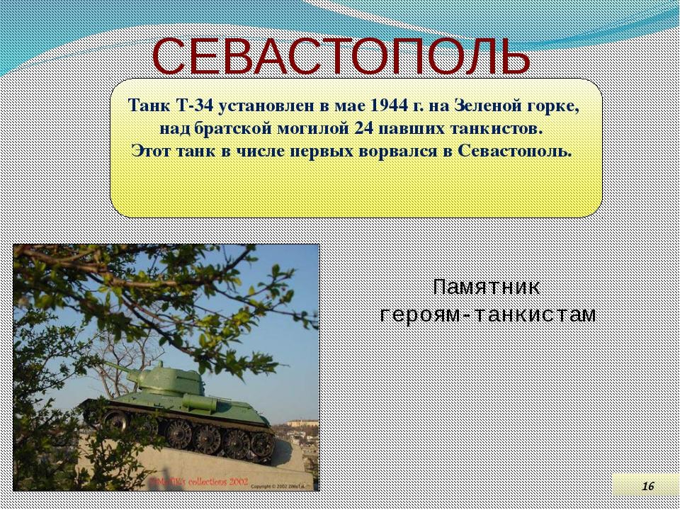 СЕВАСТОПОЛЬ Танк Т-34 установлен в мае 1944 г. на Зеленой горке, над братско...