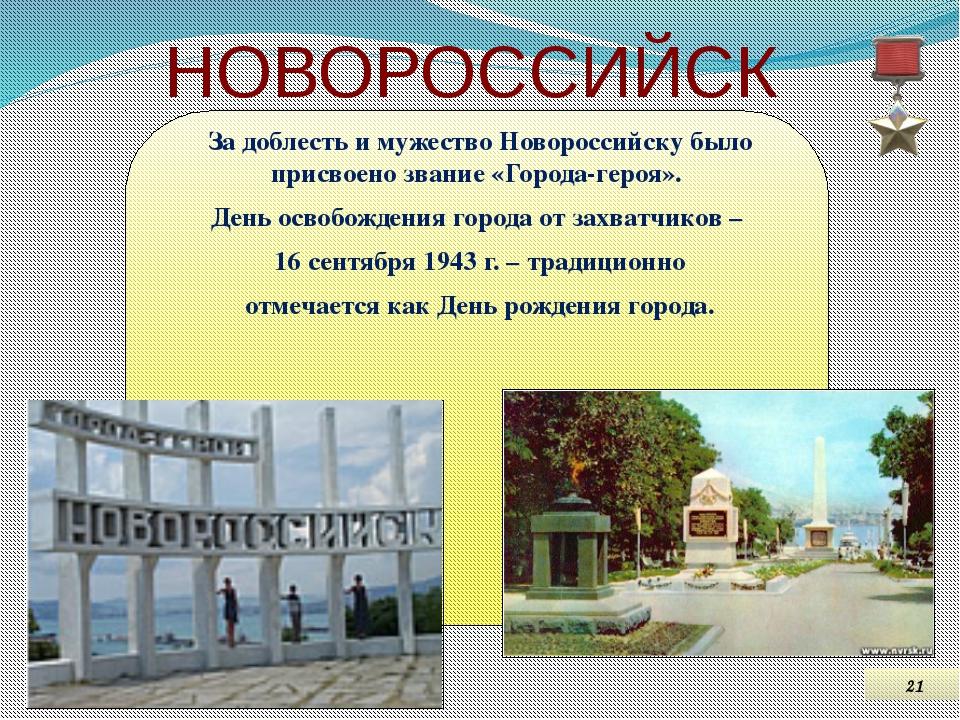 НОВОРОССИЙСК За доблесть и мужество Новороссийску было присвоено звание «Гор...