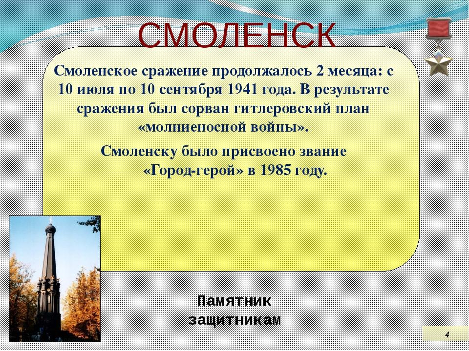 СМОЛЕНСК Смоленское сражение продолжалось 2 месяца: с 10 июля по 10 сентября...