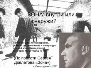 Папий Татьяна Александровна, учитель русского языка и литературы высшей квали