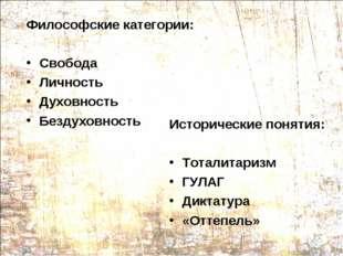 Философские категории: Свобода Личность Духовность Бездуховность Исторические