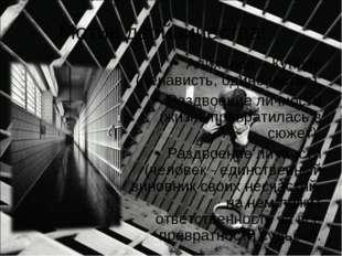 Мотив двойничества: Алиханов – Купцов (ненависть, одиночество); Раздвоение ли