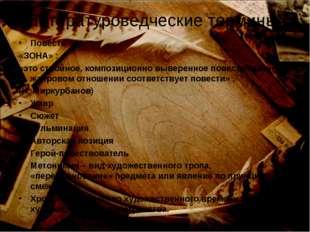 Литературоведческие термины: Повесть «ЗОНА» : «это стройное, композиционно вы