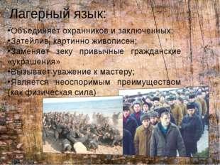 Лагерный язык: Объединяет охранников и заключенных; Затейлив, картинно живопи