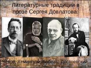Литературные традиции в прозе Сергея Довлатова: Чехов, Хемингуэй, Бабель, Дос