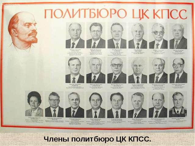 Члены политбюро ЦК КПСС.