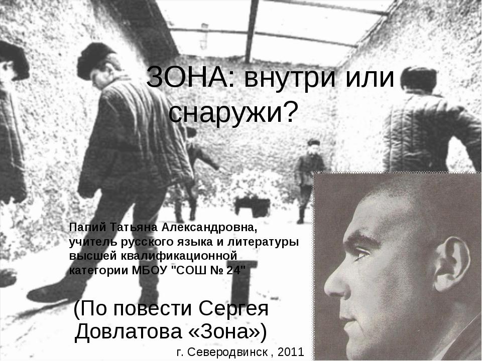 Папий Татьяна Александровна, учитель русского языка и литературы высшей квали...