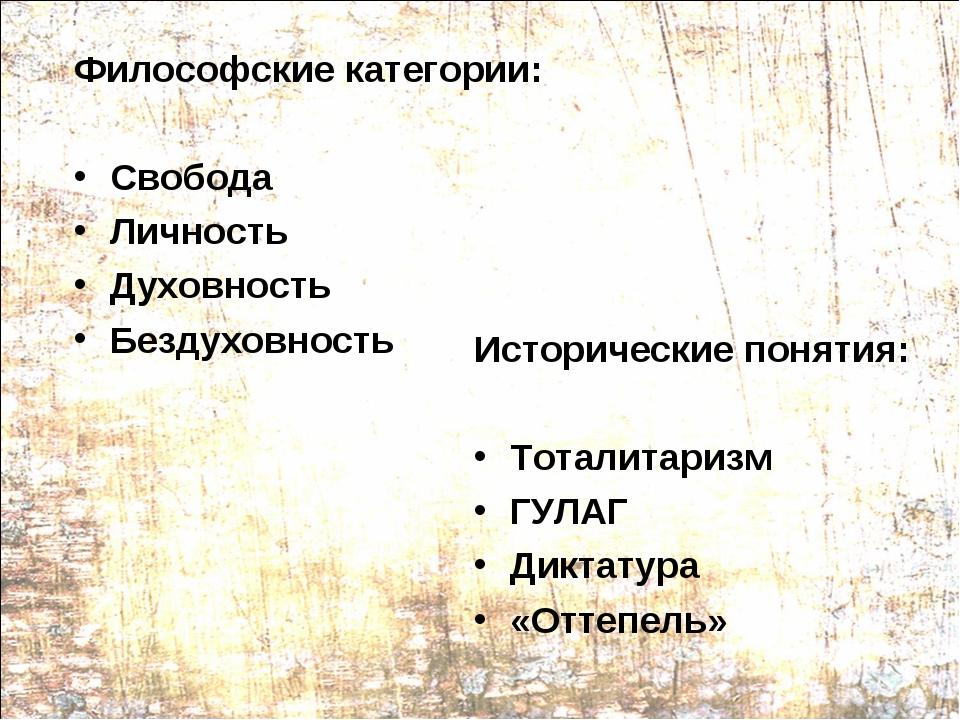 Философские категории: Свобода Личность Духовность Бездуховность Исторические...