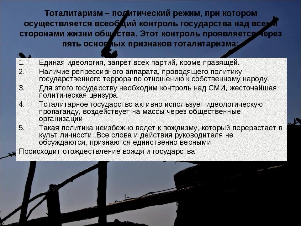 Тоталитаризм – политический режим, при котором осуществляется всеобщий контро...