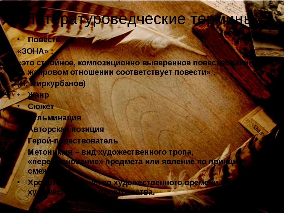 Литературоведческие термины: Повесть «ЗОНА» : «это стройное, композиционно вы...